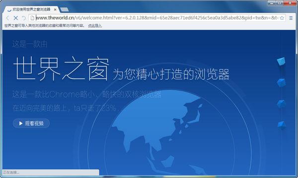 TheWorld(世界之窗)V6.28 官方版 - 截图1