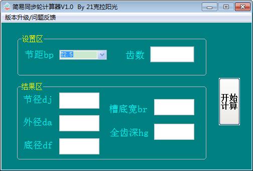简易同步轮计算器 v1.0 绿色版 - 截图1