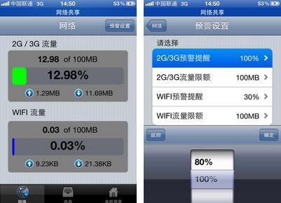 流量管家 v1.0 iphone版 - 截图1