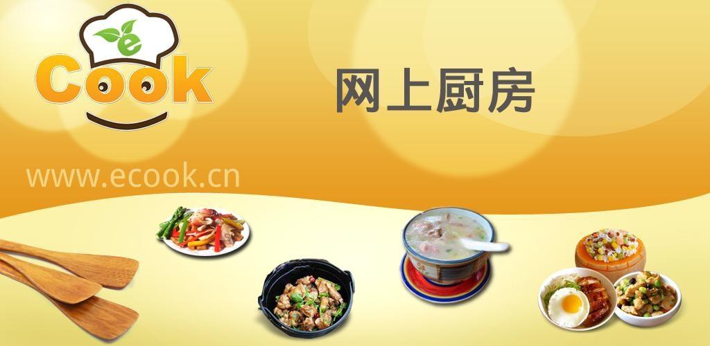 eCook网上厨房(烹饪专家) V12.4.6 安卓版 - 截图1