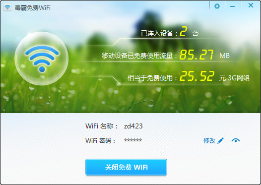 新毒霸WiFi V2.1.7941 绿色版 - 截图1