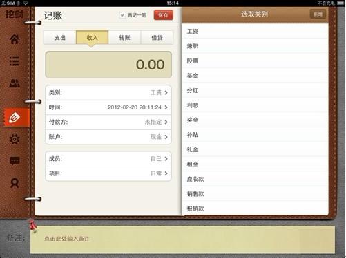 HiMoney记账理财 V1.3.5安卓版 - 截图1
