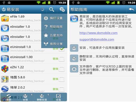 易安装 v1.02 安卓版 - 截图1