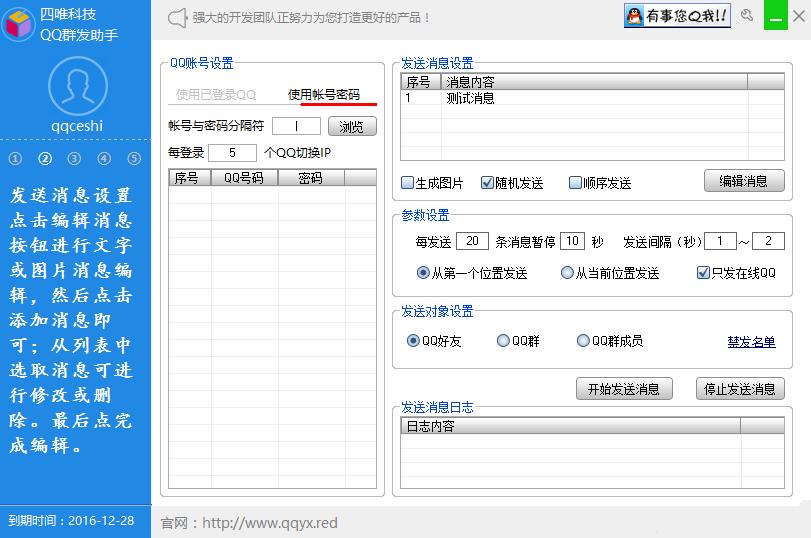 四唯QQ营销软件 v2.6 官方版 - 截图1