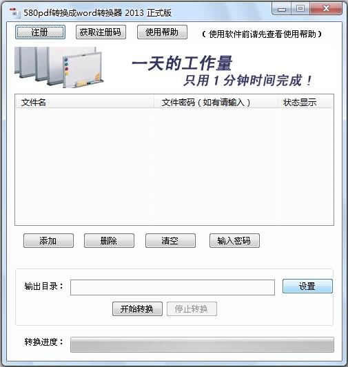 pdf转换器v2.2326正式版 - 截图1