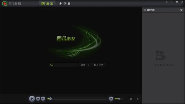 西瓜影音v2.13.0.0官方版 - 截图1