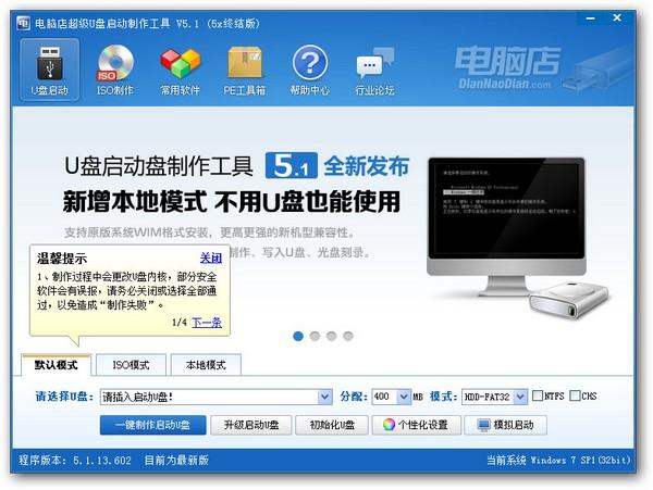 电脑店U盘启动盘制作工具 V5.1官方版