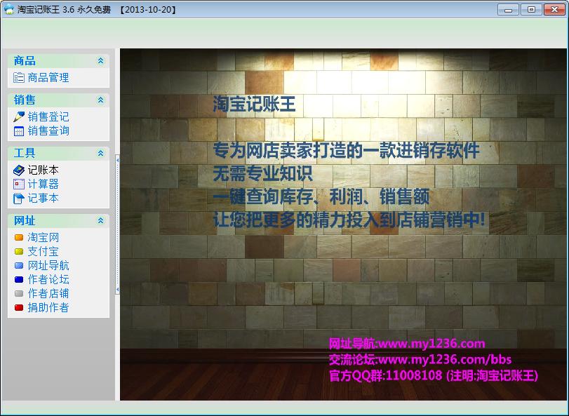 淘宝记账王 V3.6 绿色版 - 截图1