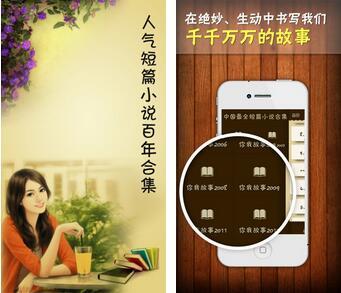中国最全短篇小说合集v2.3 苹果版 - 截图1