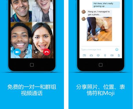 Skype网络电话v6.13.158 苹果版 - 截图1