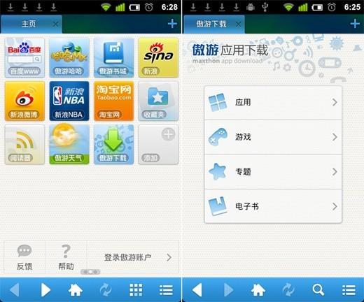 傲游手机浏览器 V2.7.3.1安卓版 - 截图1