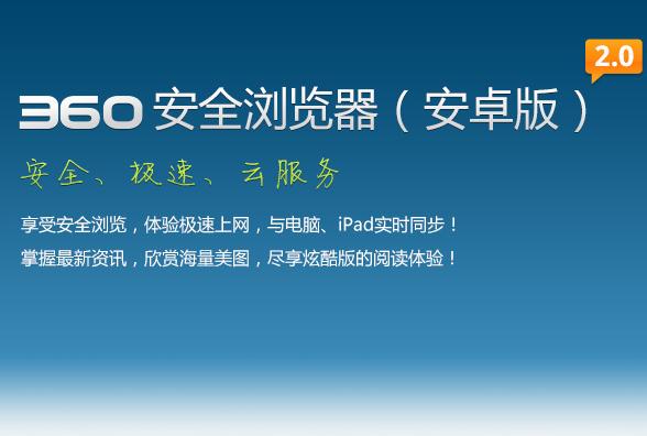 360手机浏览器V3.0.2 安卓版 - 截图1