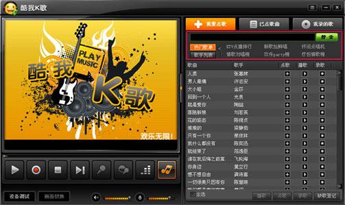 酷我K歌 V3.2.0.1官方版 - 截图1