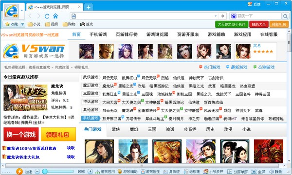 V5游戏浏览器 V1.2 官方版 - 截图1