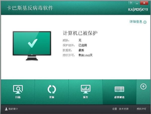 卡巴斯基反病毒软件 v14.0.0.4651 中文官方版 - 截图1