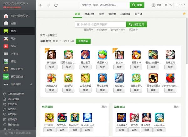 豌豆荚手机精灵 v2.78.0.6699 官方版 - 截图1
