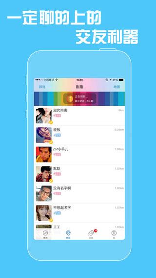 摩擦V2.02.30.1 iOS版 - 截图1