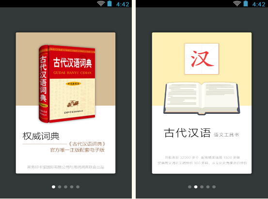 古代汉语词典 v1.0.0 安卓版 - 截图1