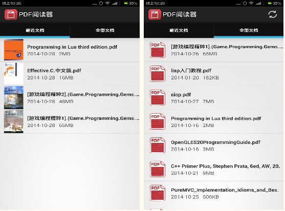 PDF阅读器 v2.1安卓版 - 截图1
