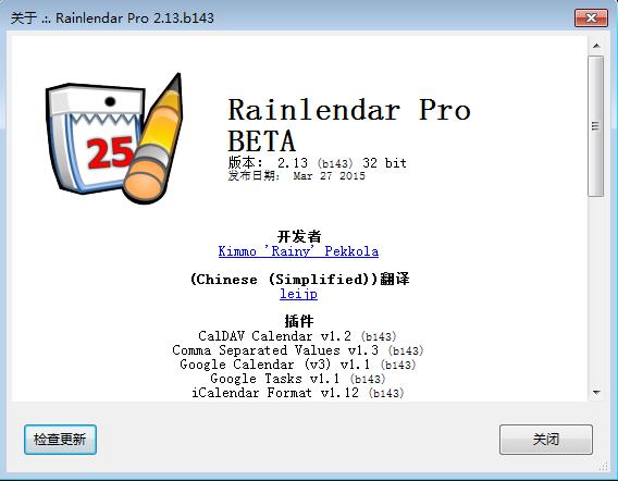 Rainlendar桌面日历 V2.13.0.143  中文版 - 截图1