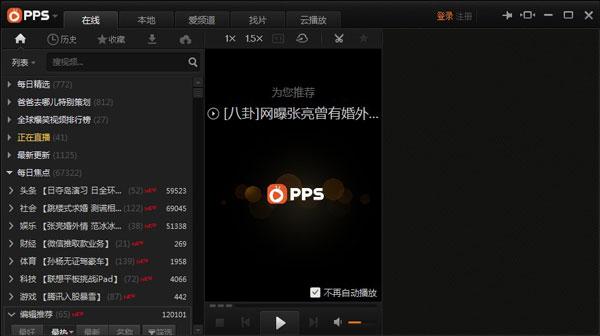 PPS影音 V3.2.0.1032 去广告优化版 - 截图1
