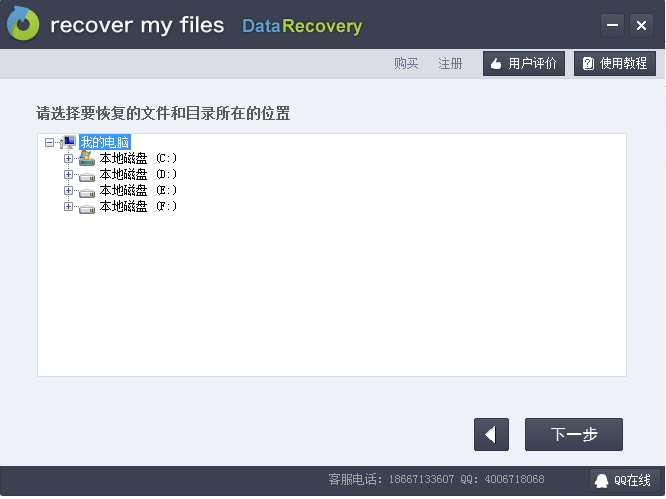 万能数据恢复大师 v4.1.29.5官方版 - 截图1