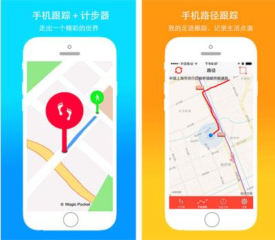 手机跟踪器v1.0.3 iPhone版 - 截图1