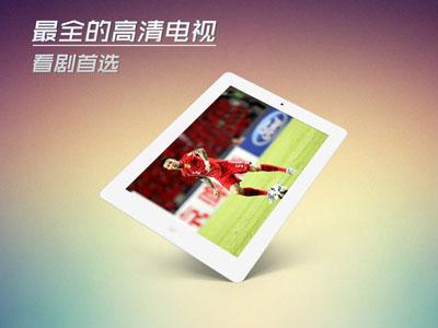 高清电视直播HD v1.2.4 iOS版