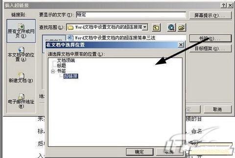 Word设置文档内超级链接简单教程