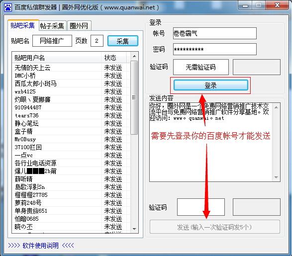 贴吧私信群发器 v1.0免费版 - 截图1