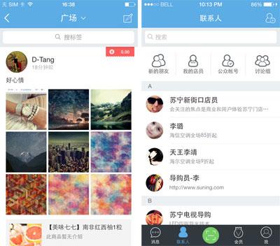 苏宁云信v2.0.5 iOS版 - 截图1