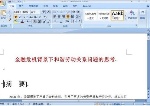 word2007自动生成目录教程