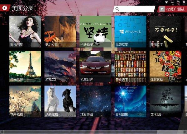 爱壁纸HD v3.0.9官方版 - 截图1
