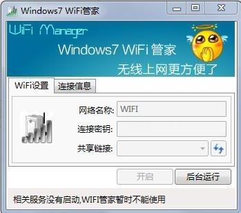 Windows7 WiFi管家