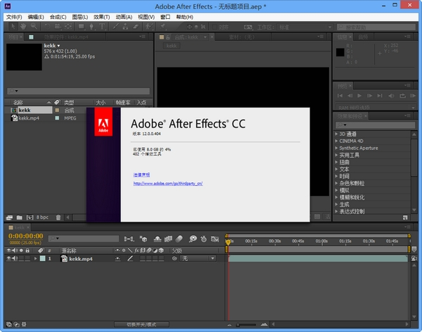 Adobe After Effects CC 64Bit 简体中文绿色精简版 - 截图1