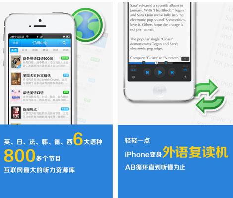 沪江听力酷v1.6.7 for iOS版 - 截图1
