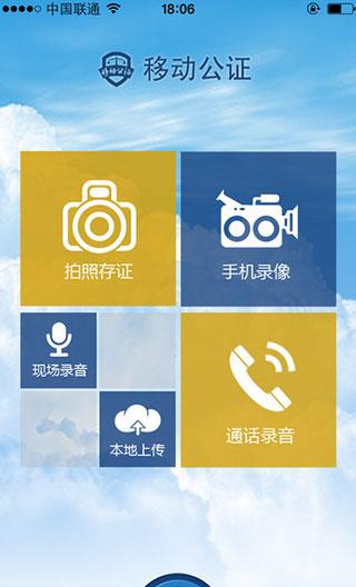 移动公证for iOS使用教程