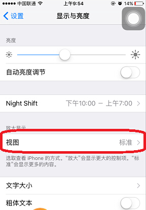 iPhone应用图标大小设置教程