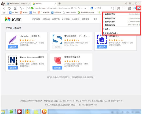 UC浏览器电脑版怎么截图5