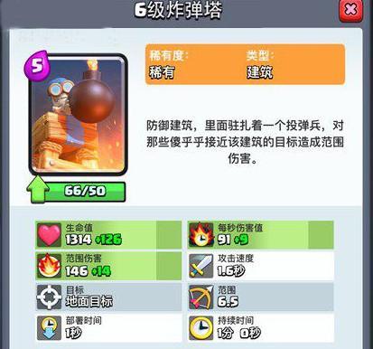 皇室战争炸弹塔