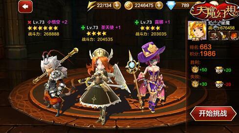 天魔幻想3v3阵容搭配推荐1