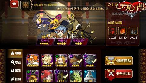 天魔幻想3v3阵容搭配推荐2