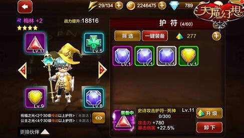 天魔幻想3v3阵容搭配推荐5