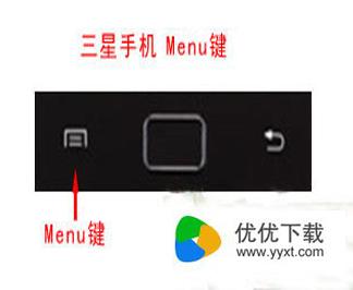 menu键在哪里
