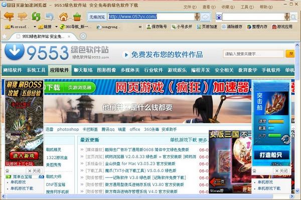 囧囧页游浏览器加速版 V1.1 官方版 - 截图1
