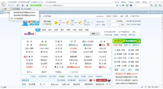 IE浏览器收藏夹云同步功能