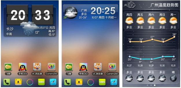 墨迹天气手机版 V2.32.03 安卓版 - 截图1