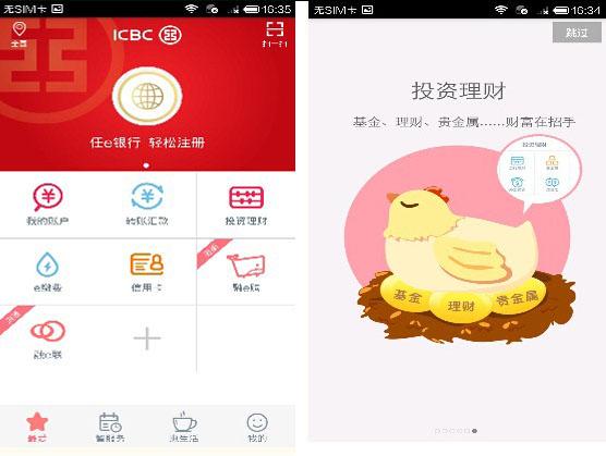 中国工商银行v3.0.0.2安卓版 - 截图1