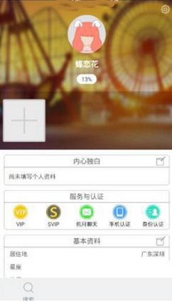 午夜情感app使用教程