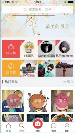 百度黄瓜app如何搜图